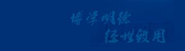 遼寧科技大學