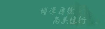 沈陽師范大學