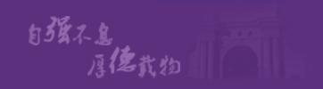 清华大广西快三平台
