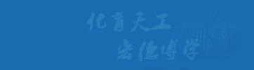 北京化工大學