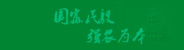 中國農業大學