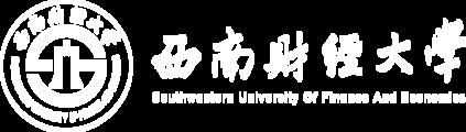 西南财经大学在职研究生
