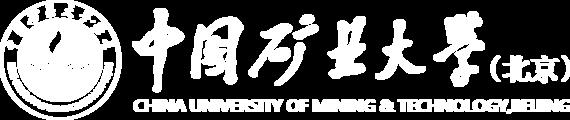 中國礦業大學(北京)在職研究生