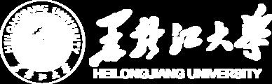 黑龙江大学在职研究生