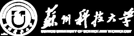 蘇州科技大學在職研究生