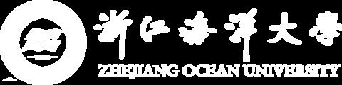 浙江海洋大學在職研究生