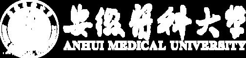 安徽醫科大學在職研究生