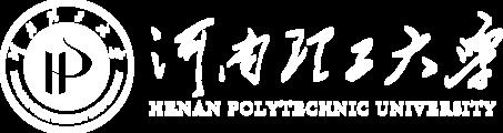 河南理工大学在职研究生