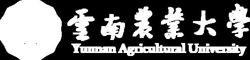 云南農業大學在職研究生