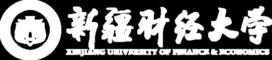 新疆财经大学在职研究生