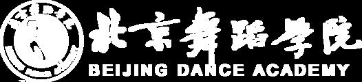 北京舞蹈學院在職研究生