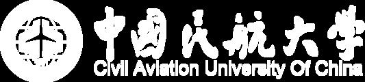 中国民航大学在职研究生