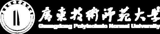 广东技术师范大学在职研究生