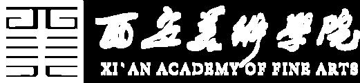 西安美术学院在职研究生