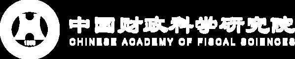 中国财政科学研究院在职研究生