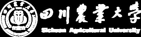四川農業大學在職研究生