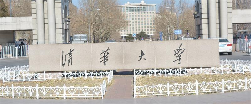 清华大学正门