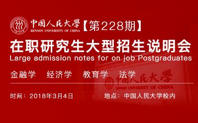 中国人民大学在职研究生招生说明会【第288期】