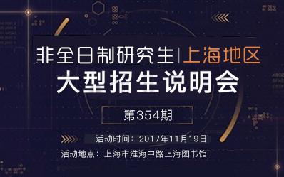 上海地区非全日制研究生大型招生说明会【第354期】