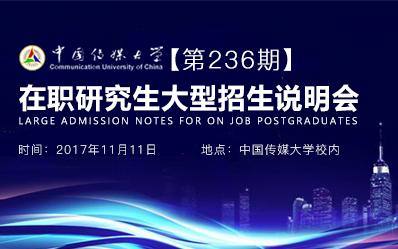 中国传媒大学在职研究生大型招生说明会【236期】