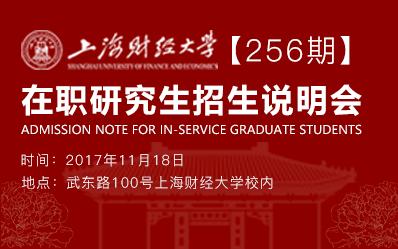 上海财经大学在职研究生招生说明会【256期】