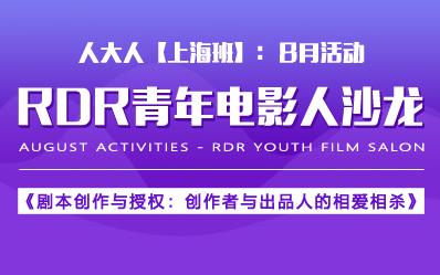 人大人【上海班】:8月活动——RDR青年电影人沙龙