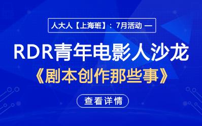 人大人【上海班】:7月活动——RDR青年电影人沙龙