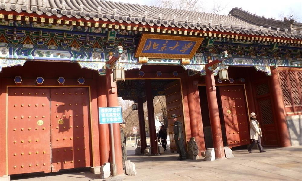 北京大学校门