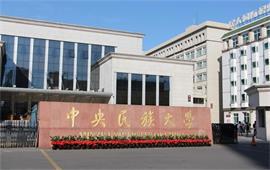 中央民族大学正门