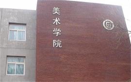 中央民族大学美术学院
