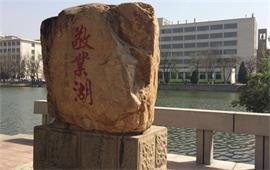 天津大學敬業湖