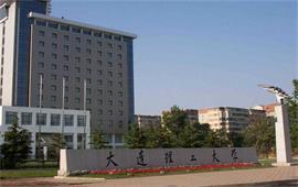大連理工大學建筑