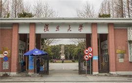 复旦大学校门