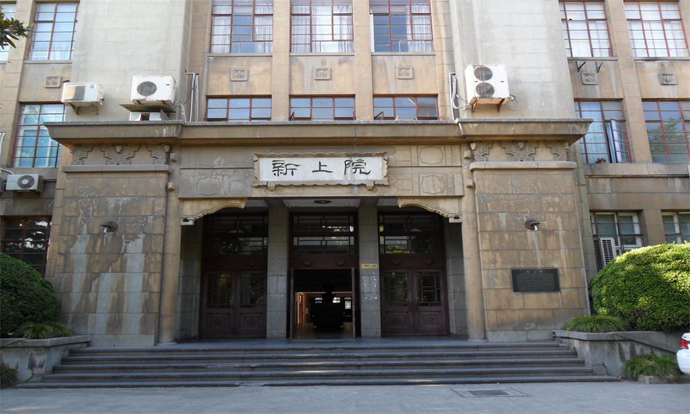 上海交通大學建筑