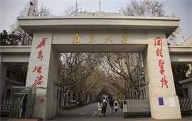 南京大學校門