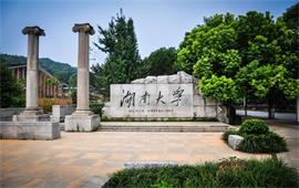 湖南大學校門