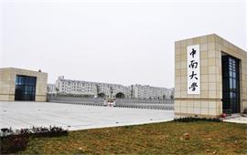 中南大学校门