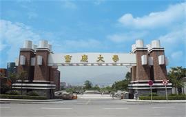 重慶大學校門