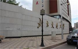 北京交大校门