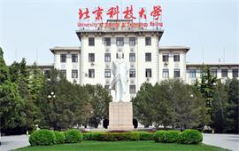北京科技大學校門