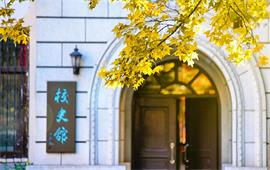 北京科技大学校史馆