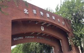 北京外国语大学校门