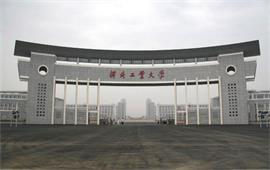 河北工业大学廊坊校区正门