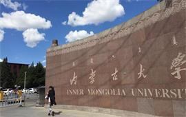 内蒙古大学大门