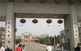 延邊大學正門