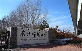 东北师范大学校门