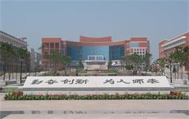 東北師范大學圖書館