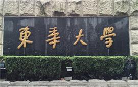 东华大学正门