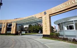 上海外国语大学正门