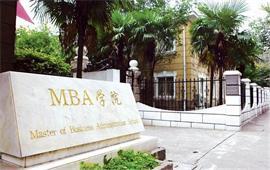 上海財經大學MBA學院